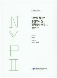 다문화 청소년 종단조사 및 정책방안 연구. 2: 총괄보고서