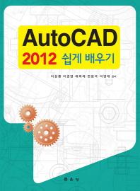 AutoCAD 2012 쉽게 배우기