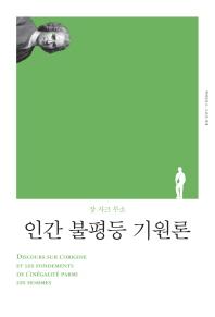 인간 불평등 기원론(리커버)
