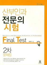 산부인과 전문의 시험 파이널 테스트 2차 문제집