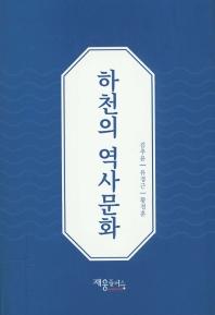 하천의 역사문화