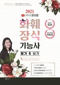 유튜버 프리샘 화훼장식기능사 필기&실기(2021)