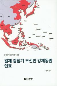 일제 강점기 조선인 강제동원 연표