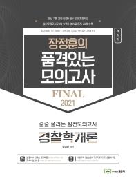 2021 장정훈의 품격있는 모의고사: 경찰학개론