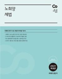 커넥츠 공단기 노희양 세법(2021)