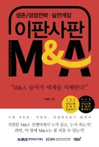 이판사판 M&A