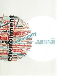 제1회 한국주거학회 주거환경 디자인작품전