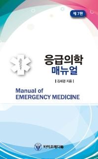 응급의학 매뉴얼