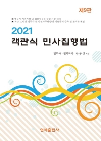 객관식 민사집행법(2021)