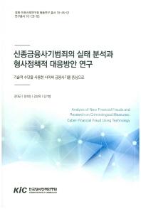 신종금융사기범죄의 실태 분석과 형사정책적 대응방안 연구