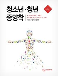 청소년ㆍ청년 종양학