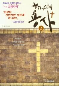 하나님의 용사. 2