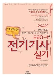 E60-1 전기기사 실기(2020)