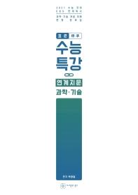표준 수능특강 연계지문 고등 과학 기술(2020)(2021 수능대비)