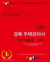 경록 주택관리사 1차 기본서 회계원리(2020)