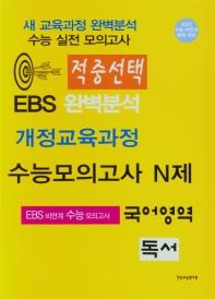 적중선택 EBS완벽분석 개정교육과정 수능모의고사 N제 국어영역 독서 (2021년)