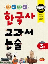 진짜 진짜 한국사 교과서 논술. 3: 조선 건국~조선 후기