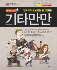 팬더매니아의 기타만만 : 일렉기타 초보탈출 편