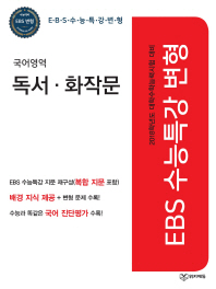 고등 국어영역 독서 화작문(2017)