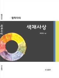 철학자의 색채사상
