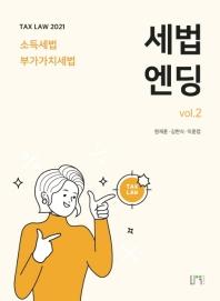 세법엔딩 vol. 2: 소득세 부가가치세법(2021)