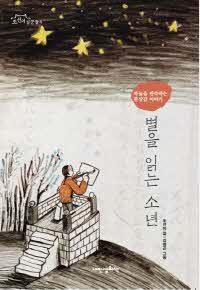 별을 읽는 소년