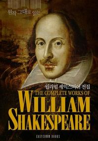 원작 그대로 읽는 윌리엄 셰익스피어 전집(The Complete Works of William Shakespeare)