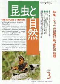昆蟲と自然 2021.03