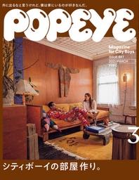 뽀빠이 POPEYE 2021.03 (特集 シティボ-イの部屋作り)