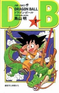 ドラゴンボ-ル 卷1