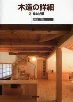木造の詳細 2