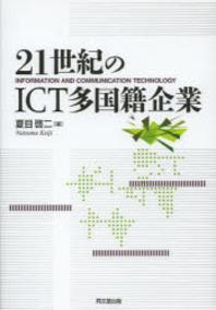 21世紀のICT多國籍企業 INFORMATION AND COMMUNICATION TECHNOLOGY