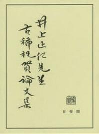 井上正仁先生古稀祝賀論文集