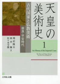 天皇の美術史 1