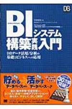 BIシステム構築實踐入門 DBデ―タ活用/分析の基礎とビジネスへの應用