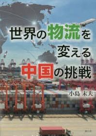 世界の物流を變える中國の挑戰