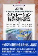 シミュレ―ション特許侵害訴訟 平成17年4月施行改正法對應版