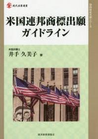 米國連邦商標出願ガイドライン