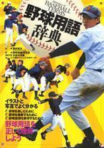 野球用語辭典 イラストと寫眞でよく分かる 野球用語を正しく理解しよう