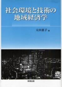 社會環境と技術の地域經濟學