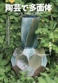 陶藝で多面體 フラ-レン,ナノチュ-ブ,トポロジ-