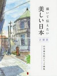 描いて傳えたい美しい日本吉備路 山本泰水彩スケッチ畵集