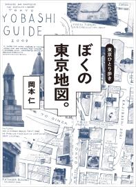 東京ひとり步き ぼくの東京地圖.