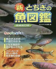 新とちぎの魚圖鑑