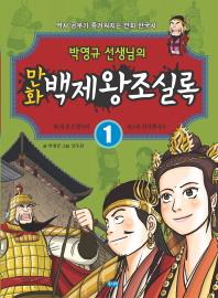 박영규 선생님의 만화 백제왕조실록. 1: 제1대 온조왕부터 제16대 진사왕까지