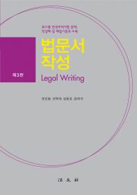 법문서작성(Legal Writing)