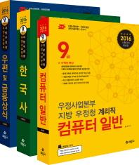 우정사업본부 지방 우정청 계리직(9급) 3종 세트(2016)