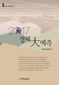 2017 경제대예측
