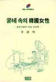 굴레속의 한국여성