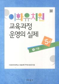 이화유치원 교육과정 운영의 실제. 11: 가을(만5세)